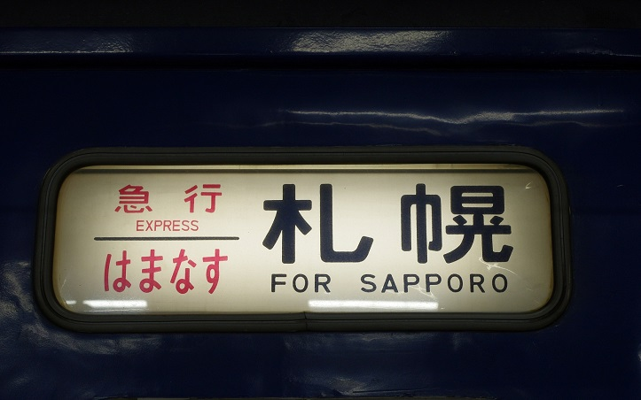 20131231Hamanasu1.JPG