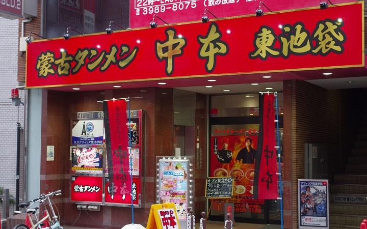 20140104NakamotoHIkebukuro1.JPG